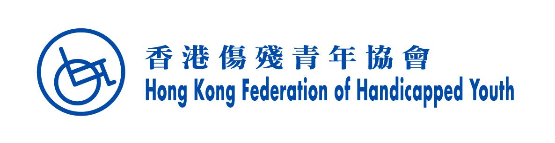香港傷殘青年協會