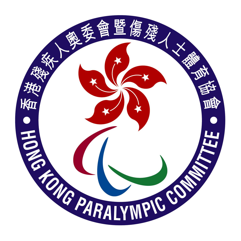 香港殘疾人奧委會暨傷殘人士體育協會