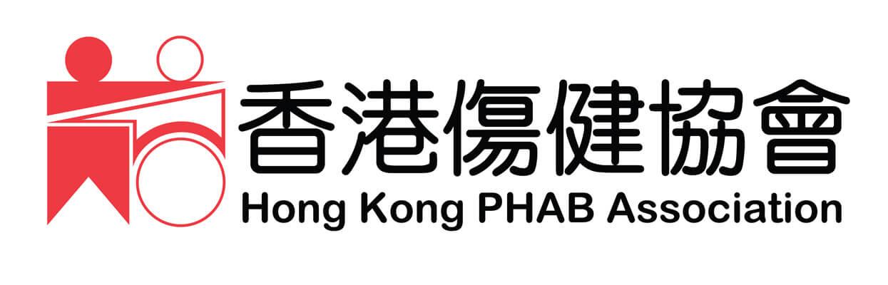 香港傷健協會