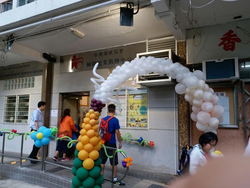 創新就業支援2.0 - 香港傷健協會-輔助就業中心