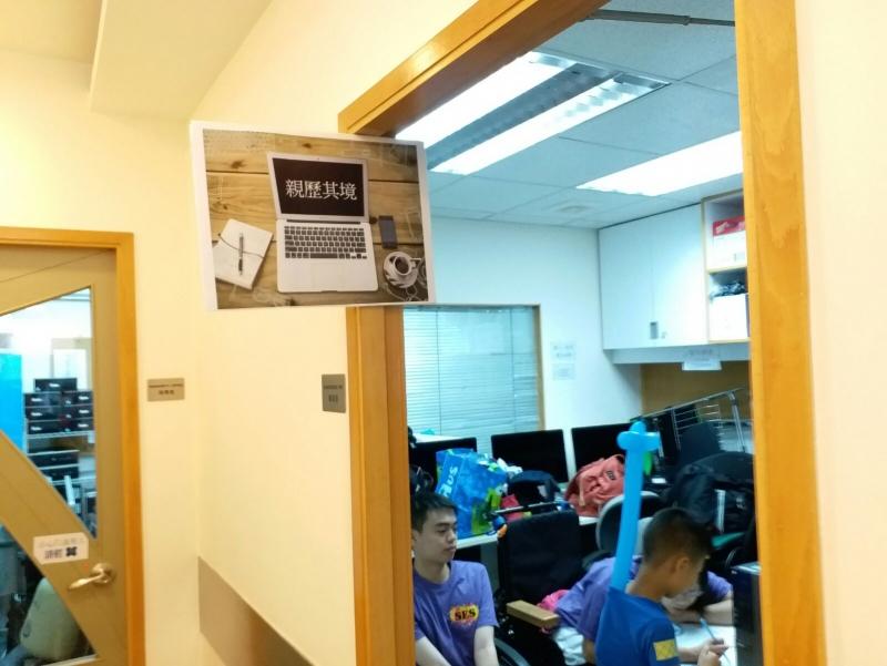 香港傷健協會港島傷健中心學習室
