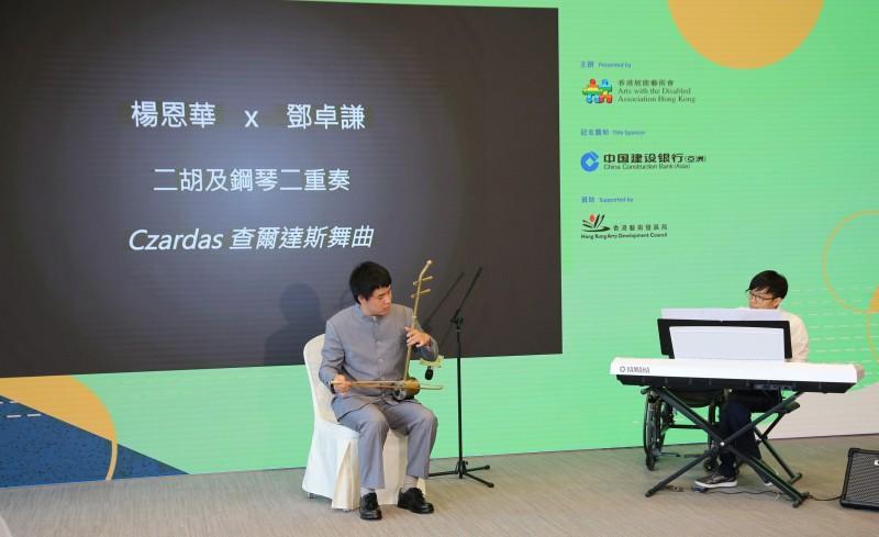 青葉藝術家—鄧卓謙先生(鋼琴)及展能藝術家楊恩華先生(二胡)表演二重奏