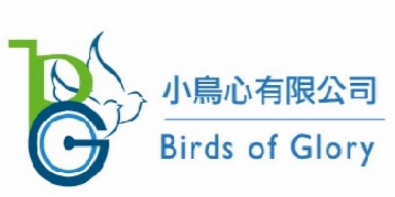 無障礙外遊 - Birds of Glory 小鳥心