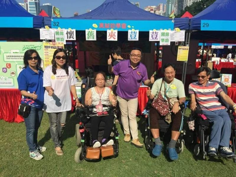 真诚助学会和关爱之友协会在维园香港复康力量伤健共融日2017