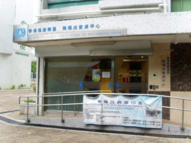 香港復康聯盟