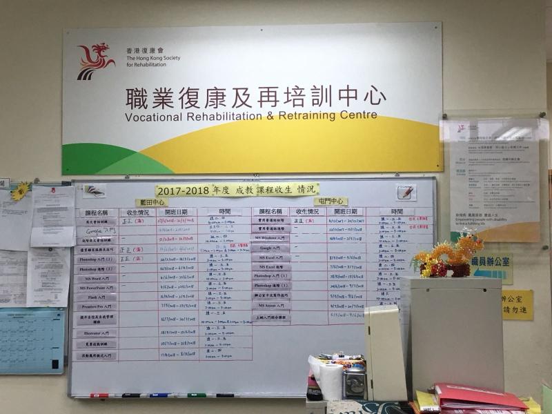 香港复康会 - 职业复康及再培训中心