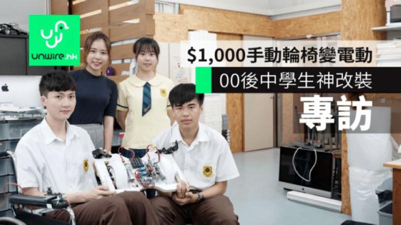 00後中學生神改裝! $1,000將手動輪椅變電動
