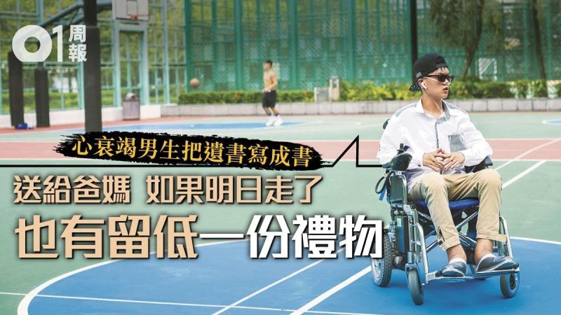 站得起來的輪椅人 心衰竭男生:我想做編劇