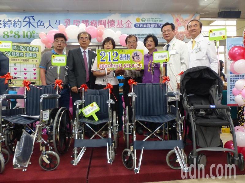 謝言信、謝林玉鶯文教基金會今天捐贈212台輪椅給彰化基督教醫院及3個分院。