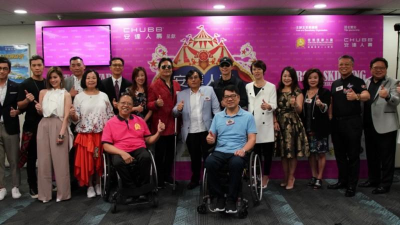 为残疾人士提供职训及就业机会 香港复康力量10月举办嘉年华筹款