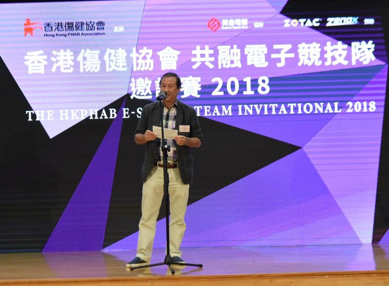 香港傷健協會主席何永煊教授為共融電子競技隊邀請賽致辭。