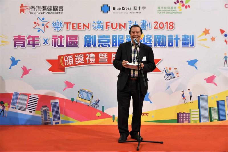 香港傷健協會主席何永煊教授為「樂TEEN滿FUN計劃2018」《青年x社區》創意服務獎勵計劃頒獎禮暨閉幕禮致辭。