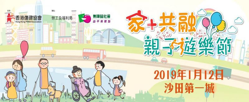 家+共融親子遊樂節 2019