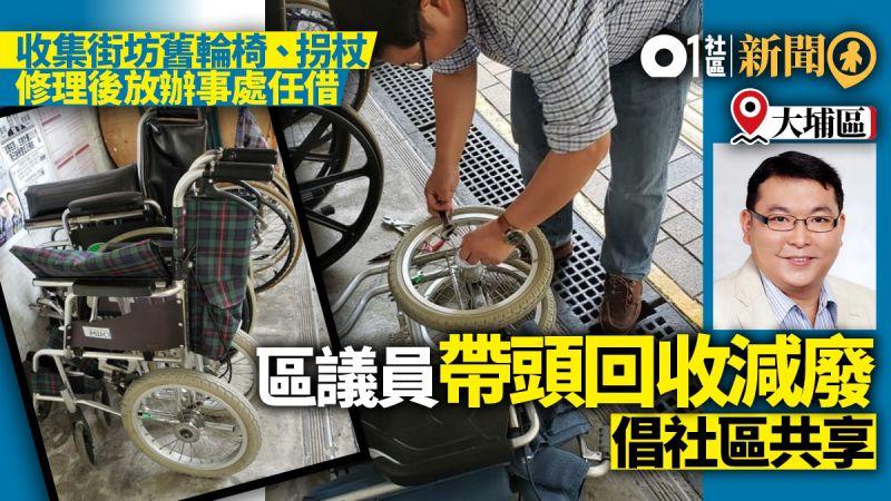 【社區自救】回收舊輪椅免費借街坊 數百本旅遊書任睇