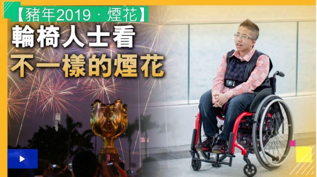 【豬年2019.煙花】過節總係冇佢份?輪椅人士不一樣的角度看煙花