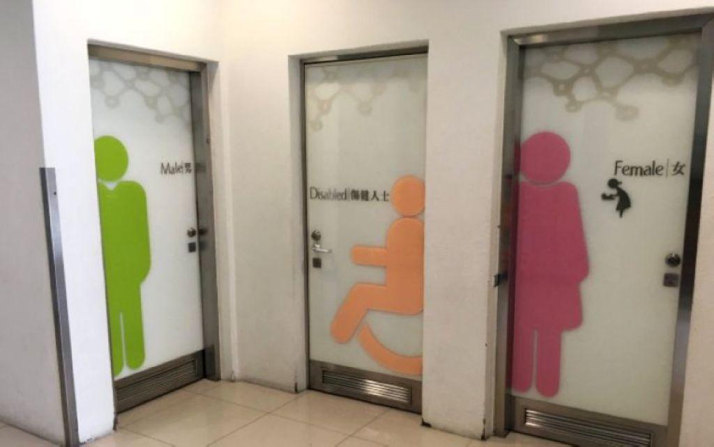 暢通易達洗手間
