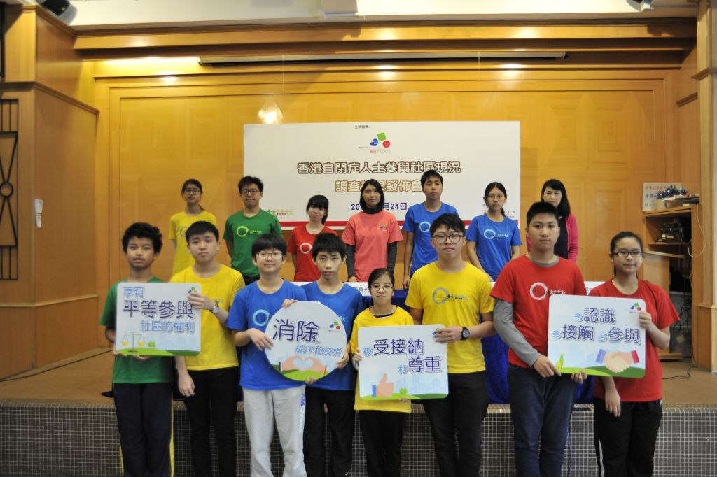 《香港自閉症人士參與社區現況》調查結果及倡議