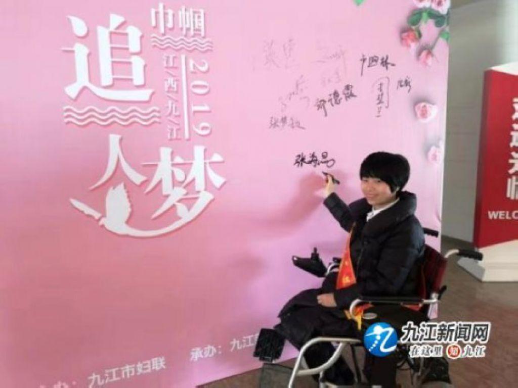 【九江2019·巾幗追夢人】張海晶:90後輪椅媽媽畫筆追夢為女兒繪出美麗世界