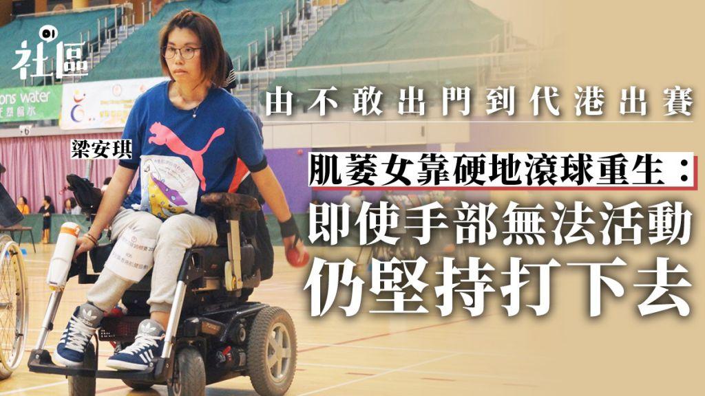 【真人圖書館】退化坐輪椅 婚姻險破裂 肌萎女生遇硬地滾球重生
