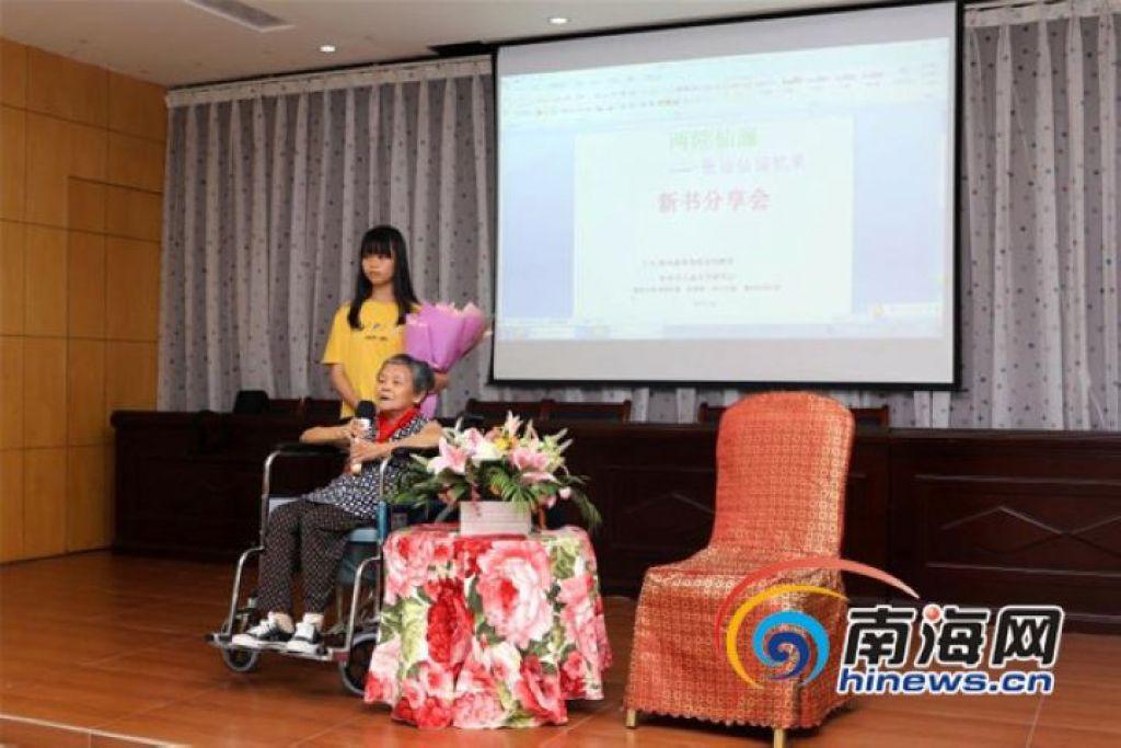 """轮椅岁月一甲子——热科院""""80后""""副教授张诒仙传记出版"""