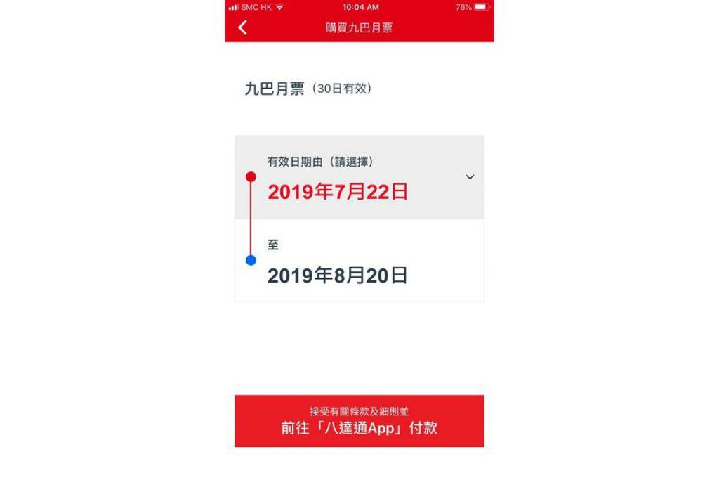 九巴App下周一起可購月票 月底加入聯營路線到站時間