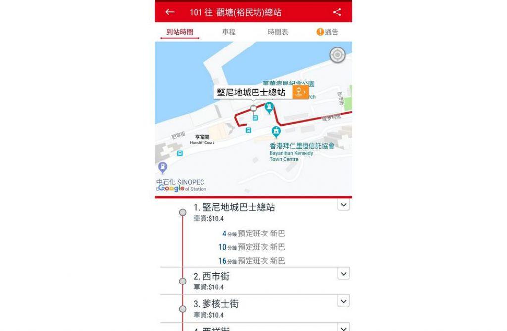 市民屆時開啟「App1933」及輸入指定的九巴路線,除可查閱巴士即將到站時間,亦可得悉該巴士的營運公司