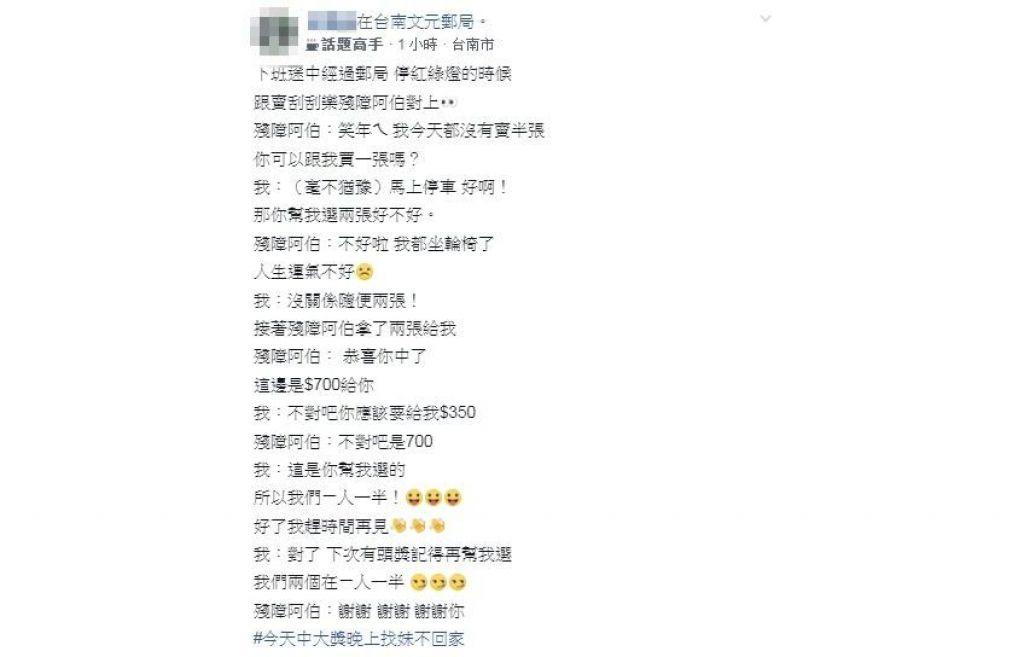 原PO在臉書發文分享兩人對話
