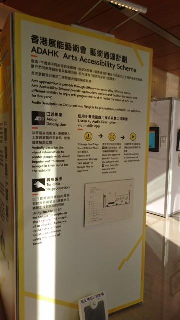 導航發聲設備,希望視障人士一樣可以透過耳朵欣賞藝術 。