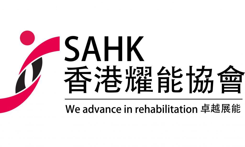 香港耀能協會  - 「耀承所授、卓越展能」