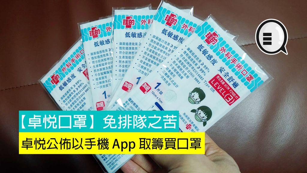 【卓悅口罩】免市民排隊之苦,卓悅公佈以手機 App 取籌買口罩!