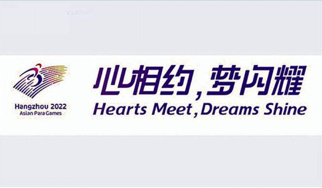 杭州「亞殘運」會徽 口號揭曉