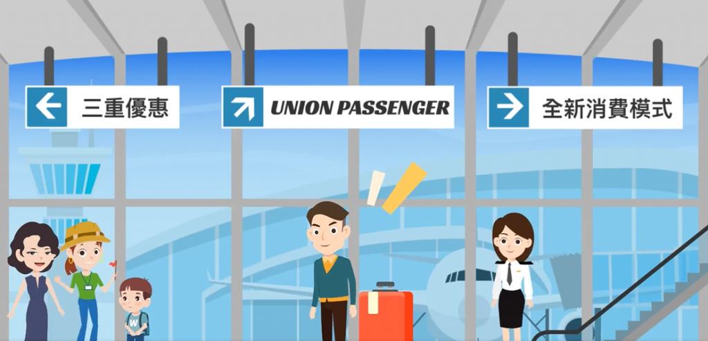 優質服務平台 配對至上至誠為你 - 優聯客機