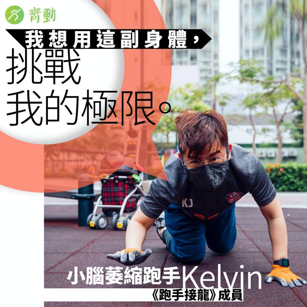 齊動LetZ Goal︱超馬般的十公里 小腦萎縮難阻他前行︱Kelvin