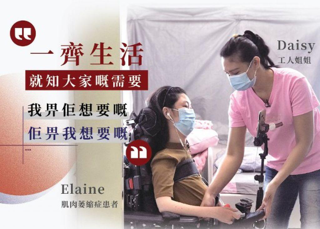 【現實版淪落人】克服語言障礙靠眼神 殘障女與印傭相依