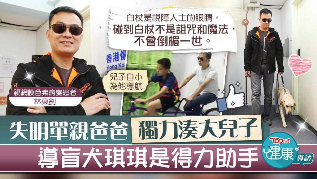 【正能量】失明單親爸爸獨力湊大兒子 導盲犬成得力助手:障礙在人的心坎裏