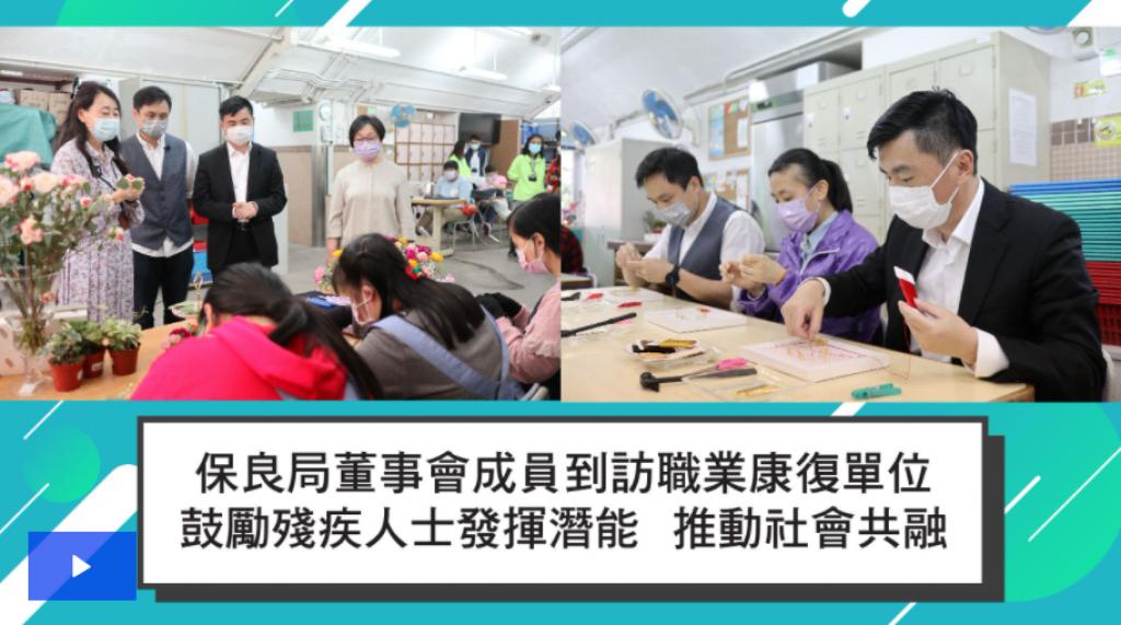 保良局 助殘疾人士發揮潛能 融入社區