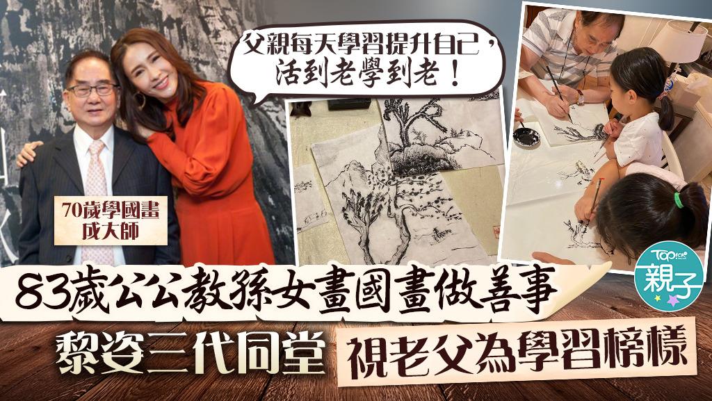 【三代同堂】83歲公公教孫女畫國畫做善事 黎姿視老父為榜樣︰活到老學到老