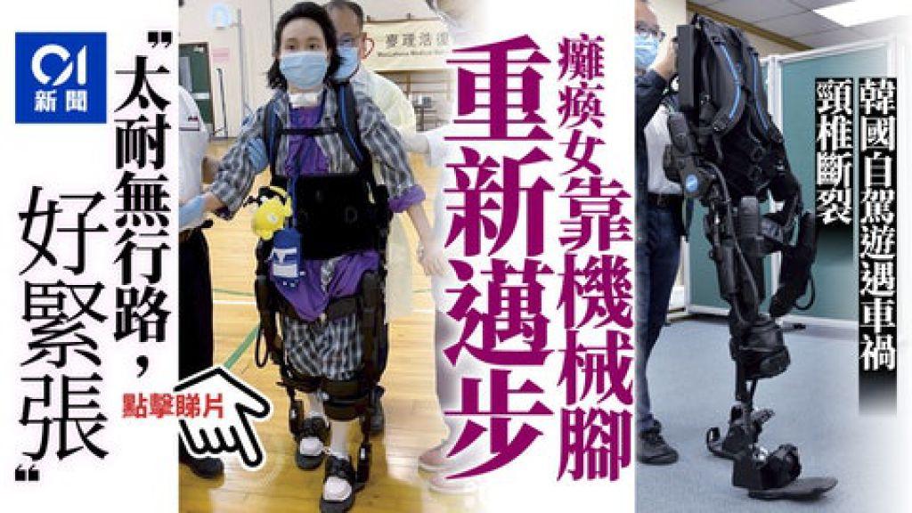 機械腳助癱瘓者站立學行 水平視線凝望世界:企起身一刻喊出嚟