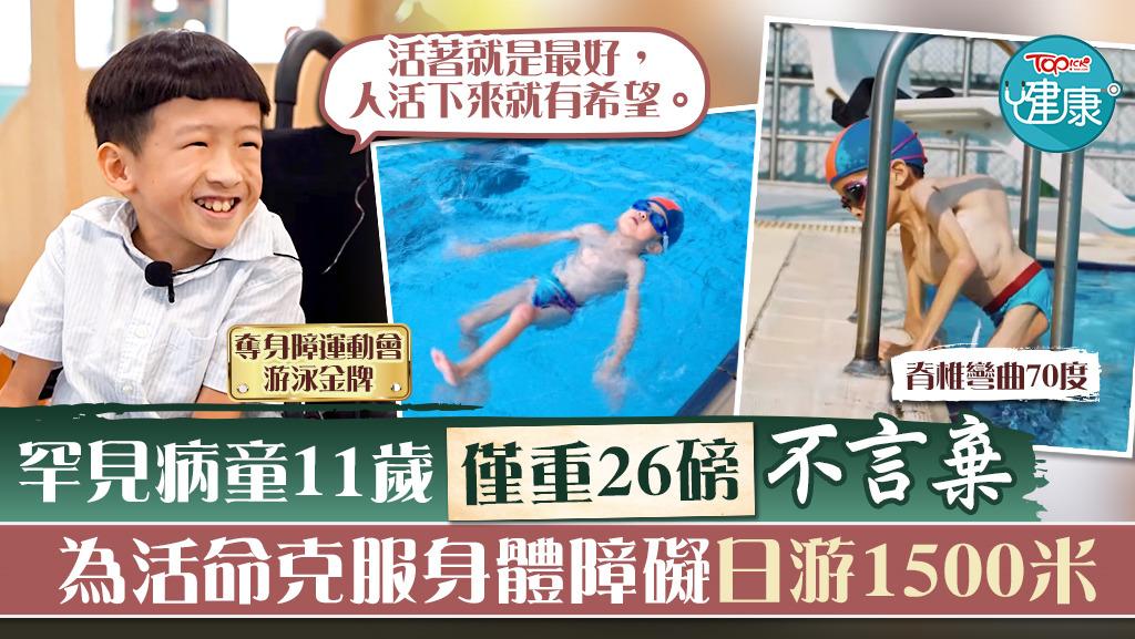 【生命鬥士】罕見病童11歲僅重26磅不言棄 為活命克服身體障礙日游1500米