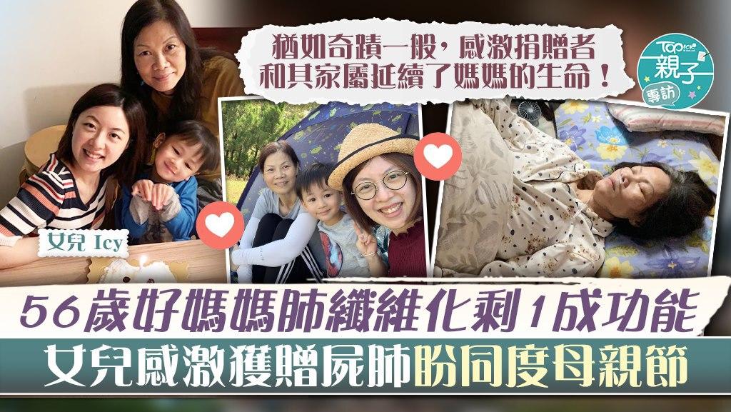 【器官捐贈】56歲好媽媽肺纖維化剩1成功能 女兒感激獲贈屍肺盼同度母親節