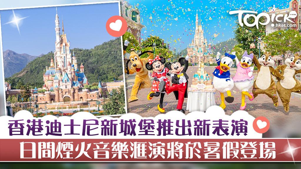 【全新表演】香港迪士尼新城堡日間煙火音樂滙演暑假登場 樂園短期續限一半人入場及停辦巡遊