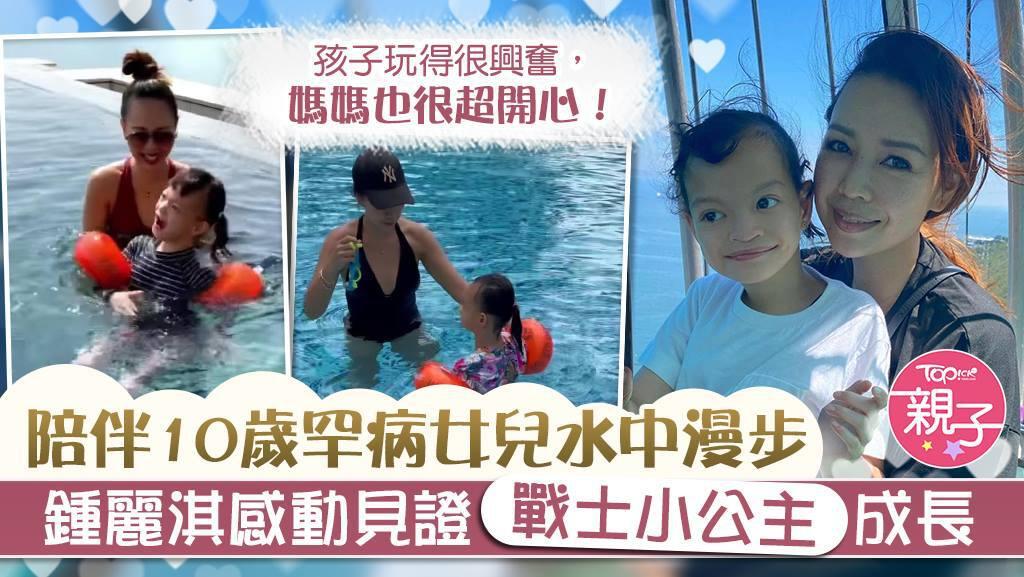 【堅強媽媽】陪伴10歲罕病女兒水中漫步 鍾麗淇感動見證「戰士小公主」成長