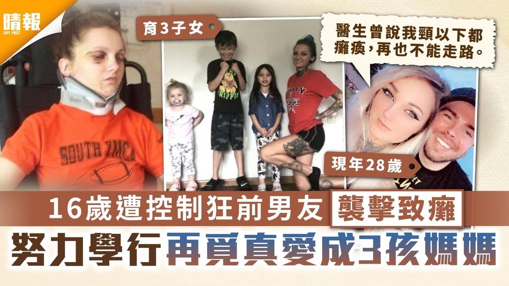 逆轉人生|16歲遭控制狂前男友襲擊致癱 努力學行再覓真愛成3孩媽媽