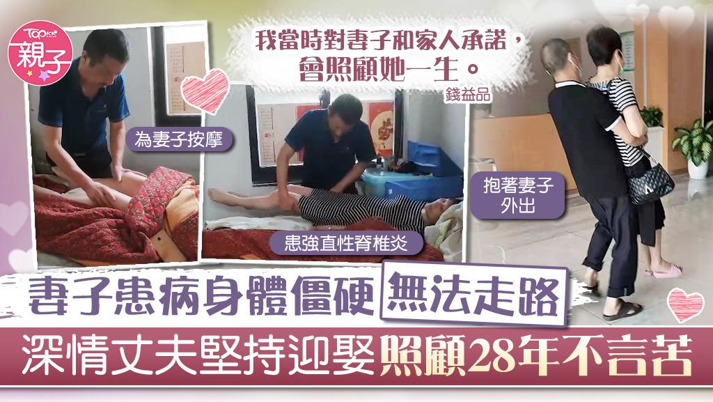 【愛妻深切】妻子患病身體僵硬無法走路 深情丈夫堅持迎娶照顧28年不言苦