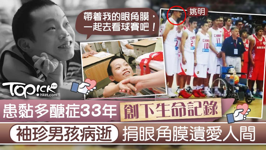 【生命鬥士】與黏多醣症對抗33年創存活記錄 袖珍男孩陳彬病逝捐眼角膜遺愛人間