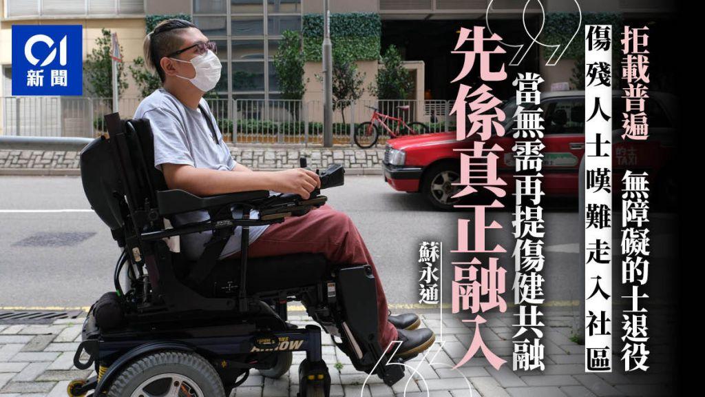 輪椅人士常遇拒載 無障礙的士退役恐冇車搭 走入社區難上難