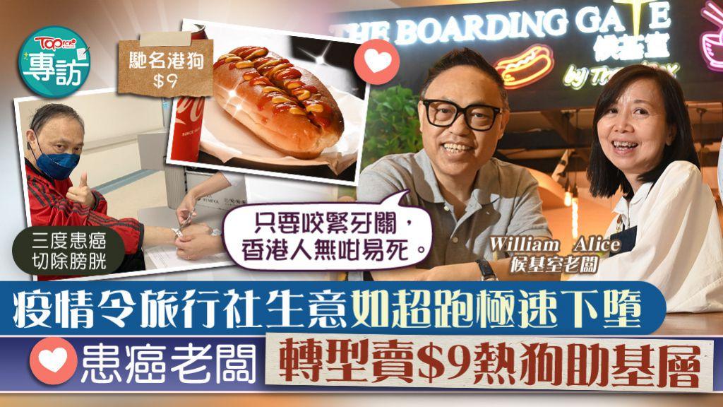 【逆境自強】疫情癱瘓旅行社生意二千萬生意歸零 患癌老闆轉賣$9熱狗︰香港人打不死