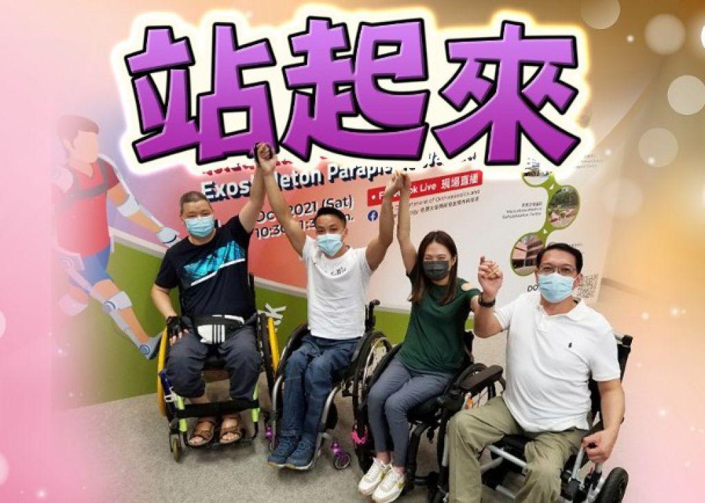 機械腳讓癱瘓病人重新學步 大學辦慈善賽籌款購義肢助患者