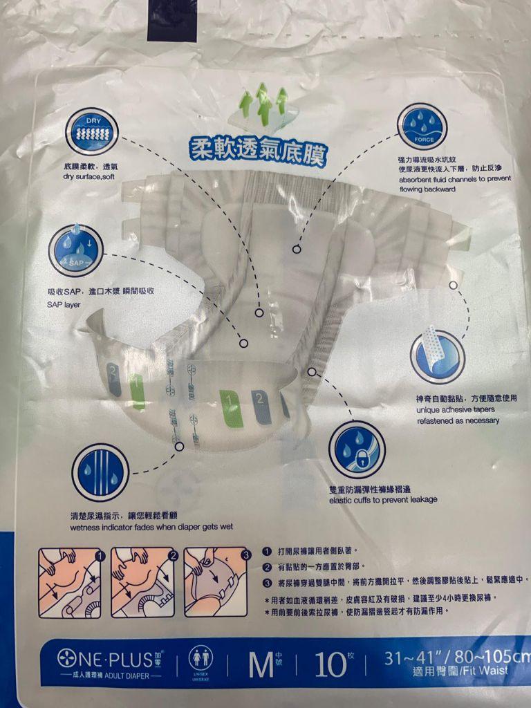 One Plus 加零一金装夜用成人纸尿裤 ( 中码 ) -1