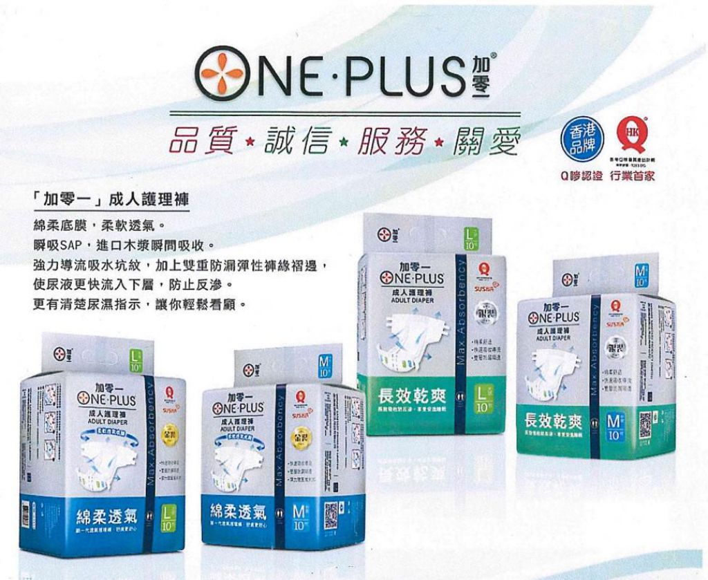 One Plus gold daily adult diapers (Medium Size)-1